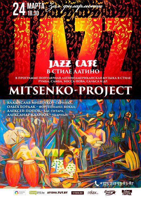 Джаз-кафе в стиле латино «MITSENKO-PROJECТ»