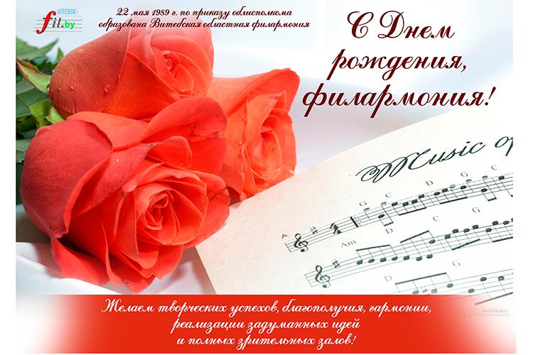 поздравления учителя музыки с днем рождения юбилей
